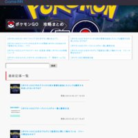 ポケモンGO 攻略まとめ